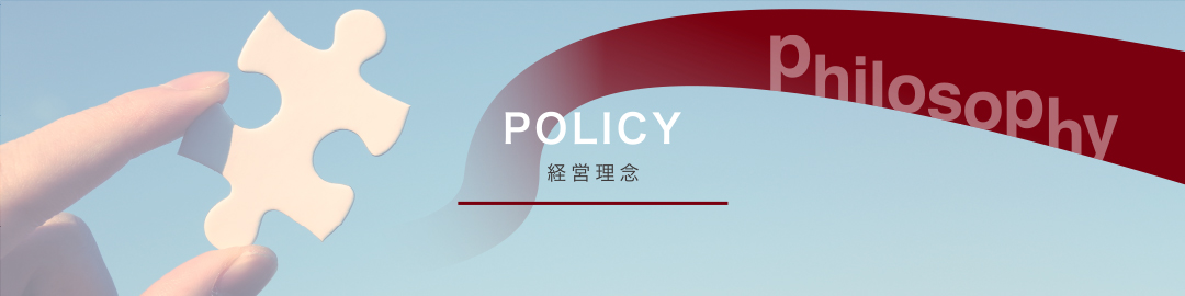 POLICY 経営理念