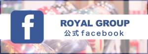 ROYAL GROUP 公式facebook